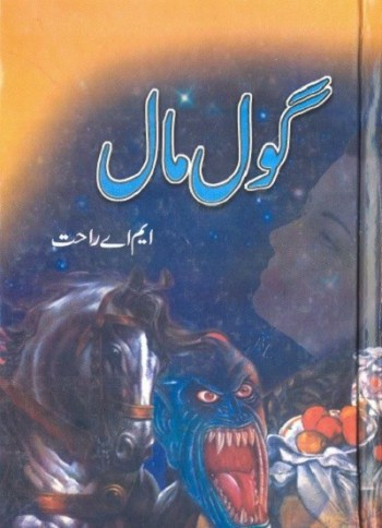 Gol Maal Novel By MA Rahat Free Pdf