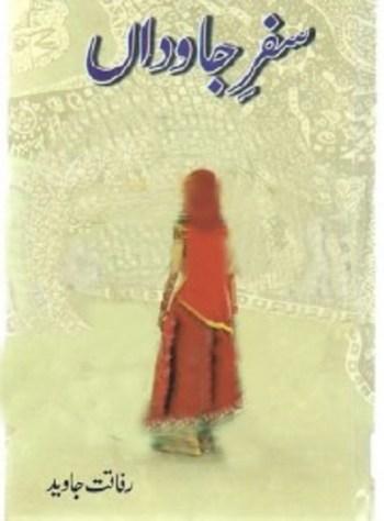 Safar e Jawidan Novel by Rafaqat Javed Pdf