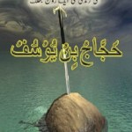 Hajjaj Bin Yousaf Novel by Raees Ahmad Jafri Pdf