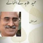 Hameed Shahid Ke Afsanay By Hameed Shahid Pdf Download