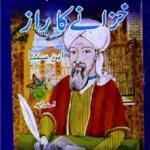 Khufia Khazane Ka Raaz by A Hameed Pdf