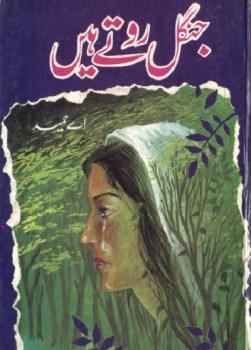 Jungle Rote Hain Novel by A Hameed Pdf