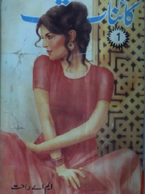 Kainaat Novel by MA Rahat Free Pdf Download