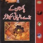 Pakistan Kay Baray Maliyati Scandals By Waseem Shaikh