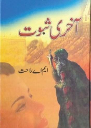 Akhri Saboot Novel by M A Rahat Free Pdf