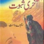 Akhri Saboot Novel by MA Rahat Pdf Download