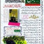 Monthly Ubqari Magazine August 2017 Free Pdf