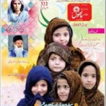 Monthly Phool Magazine July 2017 Free Pdf