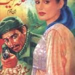 Shola e Hurriyat Novel By Ibn e Adam Complete Pdf