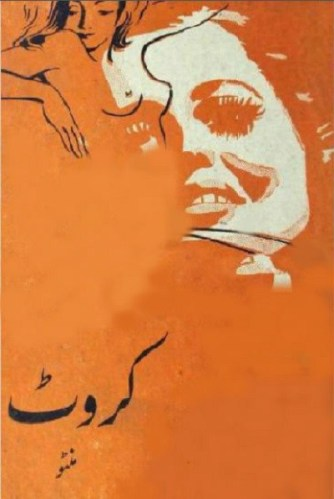 Karwat Short Stories By Saadat Hassan Manto Pdf