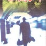 Jasoos Kaise Banta Hai By Tariq Ismail Sagar Pdf Download
