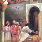 Uqba Bin Nafe Novel By Aslam Rahi Pdf Download