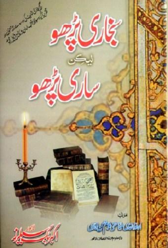 Bukhari Parho Lekin Sari Parho By Ghulam Hassan Qadri Pdf
