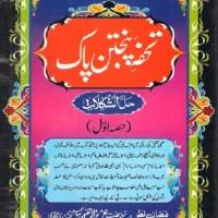 Tohfa Panjtan Pak By Muhammad Ilyas Adil Pdf Download