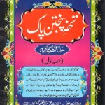 Tohfa Panjtan Pak By Muhammad Ilyas Adil Pdf Download