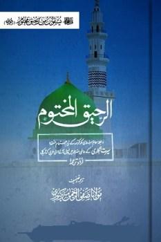 Al Raheeq Al Makhtoom By Maulana Safi Ur Rehman Pdf