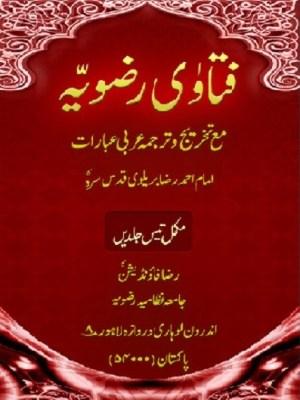 Fatawa Rizvia Urdu Complete by Imam Ahmad Raza Pdf