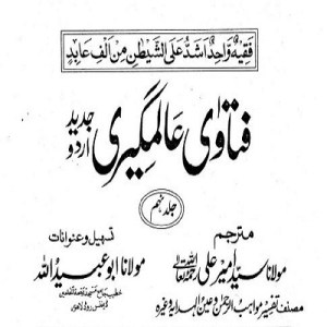 Fatawa Alamgiri Urdu Download Free Pdf