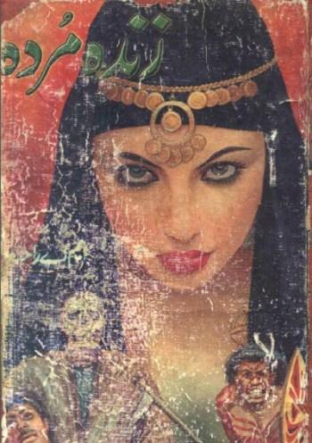 Zinda Murda Novel By MA Rahat Free Pdf