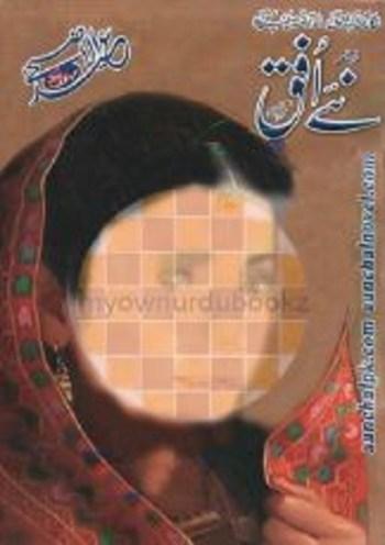 Monthly Naye Ufaq Digest September 2017 Pdf