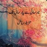 Na Rasai Se Parsai Tak By Tanzeela Riaz Pdf