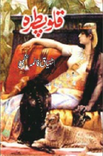 Cleopatra Novel By Ishtiaq Fatima Uzma Pdf