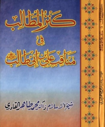 Manaqib Ali Ibn Abi Talib By Dr Tahir Ul Qadri Pdf