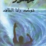 Bhanvar Novel By Shaukat Rana Altaf Download Pdf