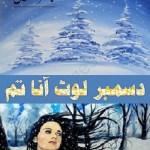 December Laut Ana Tum By Nasir Hussain Pdf Download
