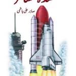 Gumshuda Musafir Novel by Sabir Ali Hashmi Pdf
