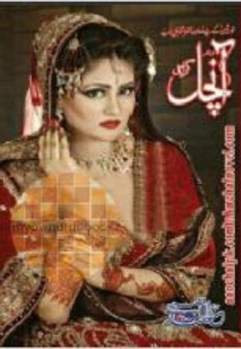Monthly Aanchal Digest September 2017 Pdf
