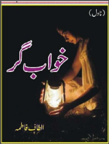 Khawab Gar Novel by Altaf Fatima Download Pdf Free