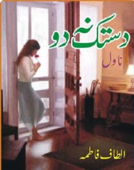 Dastak Na Do Novel By Altaf Fatima Pdf Download Free