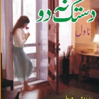 Dastak Na Do Novel By Altaf Fatima Pdf Free