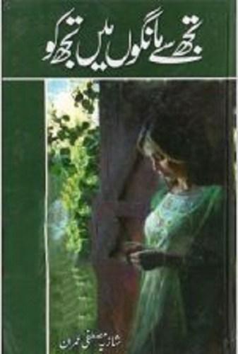 Tujh Se Mangon Main Tujh Ko By Shazia Mustafa Imran Pdf