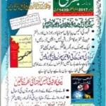 Monthly Ubqari Magazine November 2017 Pdf