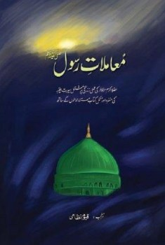 Mamlat e Rasool By Qayyum Nizami Pdf Download