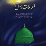 Mamlat e Rasool By Qayyum Nizami Pdf Download