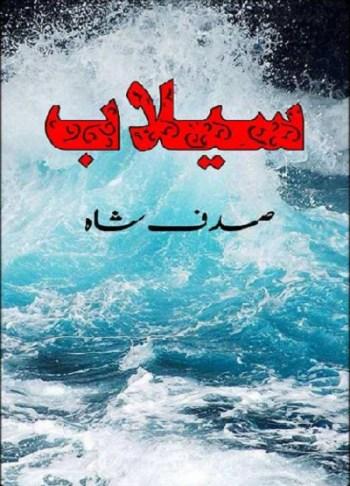 Sailaab Novel By Sadaf Shah Pdf Download Free