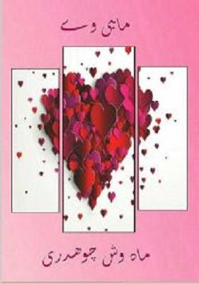 Mahi Way Novel By Mahwish Chaudhary Pdf Free