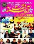 Digest Monthly Aina e Qismat January 2018 Pdf Download