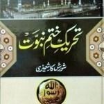 Tehreek Khatam e Nabuwat By Shorish Kashmiri Pdf