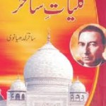 Kulliyat e Sahir By Sahir Ludhianvi Pdf Free Download