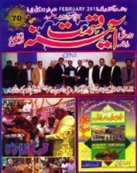 Aina e Qismat February 2018 PDF Free Download