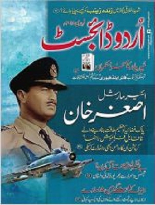 Monthly Urdu Digest February 2018 Pdf Free Download