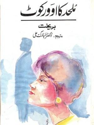 Mulhid Ka Overcoat Novel By Mubarak Ali Pdf