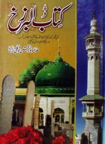 Kitab ul Barzakh By Allama Noor Bakhsh Tawakalai Pdf