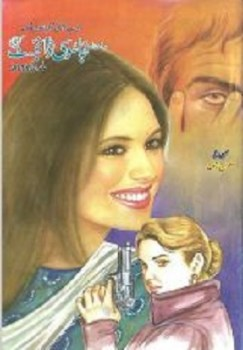 Monthly Jasoosi Digest March 2018 Pdf Download