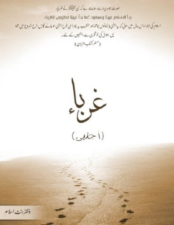 Ghuraba Novel By Dr Bint e Islam Pdf Free Download