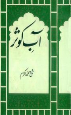 Aab e Kausar Urdu By Sheikh Muhammad Ikram Pdf